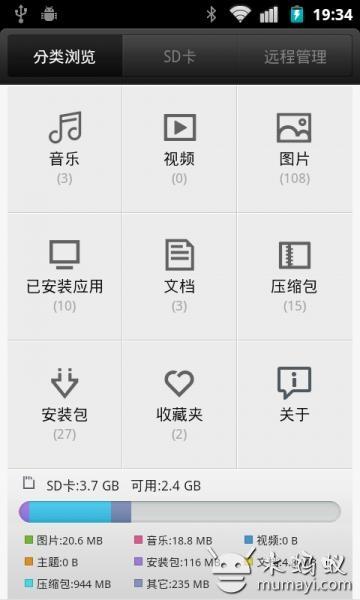 小米文件管理器Mi File Explorer下载_小米文件管理器Mi File