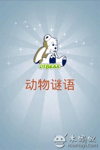 动物谜语下载_动物谜语手机版下载