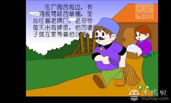 儿童动画故事大全v1.0