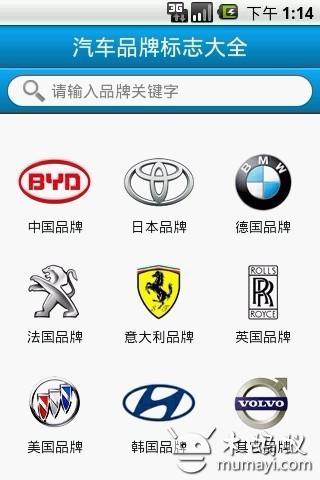 便捷生活 汽车品牌标志大全