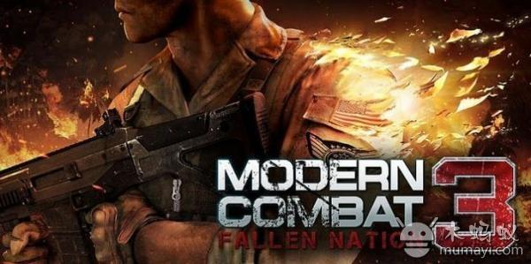 现代战争3:堕落的国度 Modern Combat 3:Fallen Nation V1.1.3