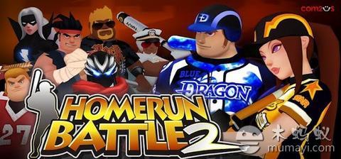 棒球英豪2 Homerun Battle 2 V1.0.7