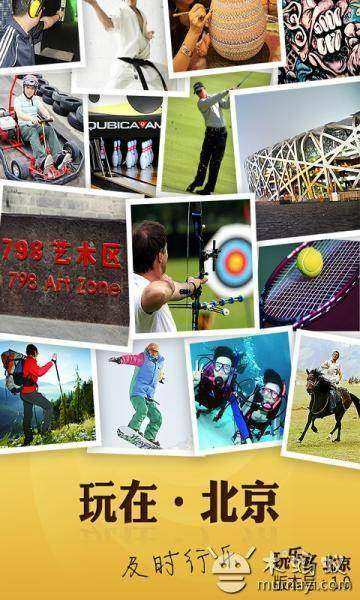 玩乐客-玩在北京 V1.3.1
