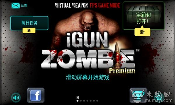 枪火僵尸 iGun Zombie - Premium V1.32