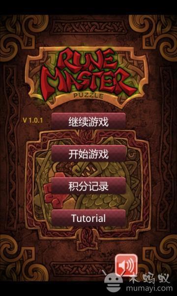 符文大師 RuneMasterPuzzle V3.3.1