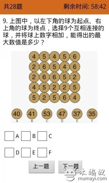 2013驾校新题库c1_智力测试题目_智力测试题目画法