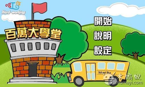 百万大学堂 Million School V1.2.9