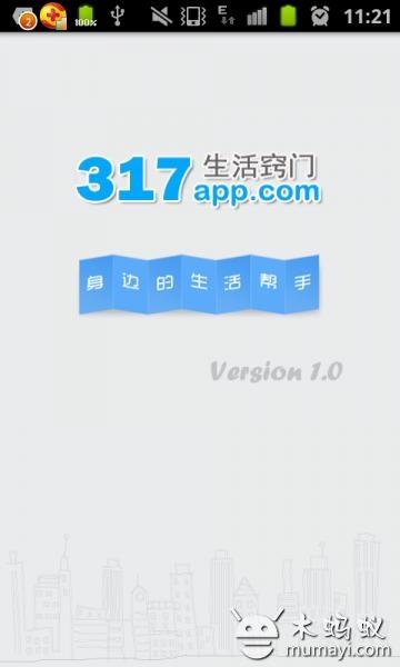 317生活窍门 V3.2.7