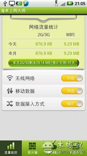 海卓上网大师 V2.7.9