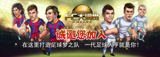 FC大满贯