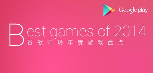 GooglePlay 年度最佳游戏盘点