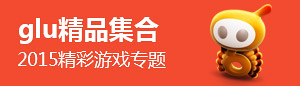 2015 第一道大菜——GLU精品合集