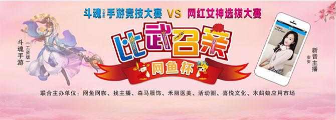 斗魂手游竞技大赛VS网红女神选拔大赛