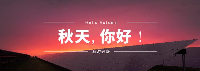 秋天,你好!(秋游)