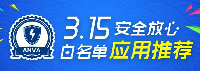 诚信3.15让手机更安全 白名单应用推荐