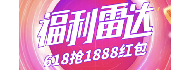 2019天猫福利雷达活动怎么参与 618福利雷达红包使用教程