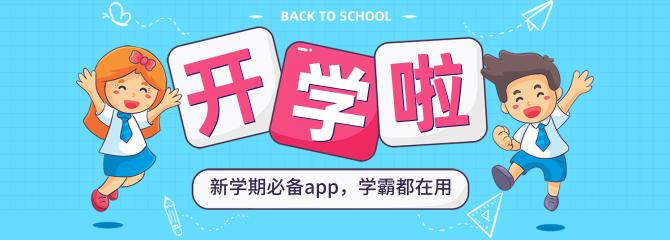 新学期--学霸们都在用的app!