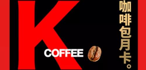 肯德基咖啡包月卡多少钱 kfc咖啡包月卡使用方法