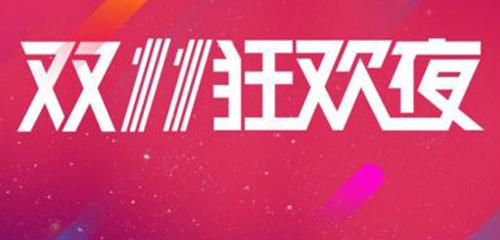 2019京东双11什么时候开始预售?2019京东双十一活动介绍!
