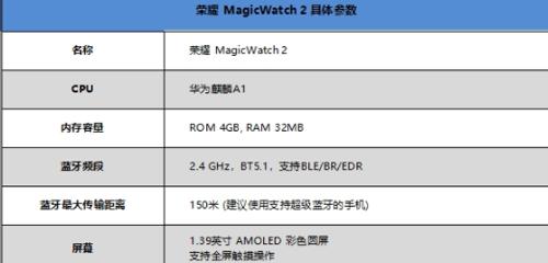 荣耀Magic Watch 2多少钱?荣耀Magic Watch 2参数配置介绍!