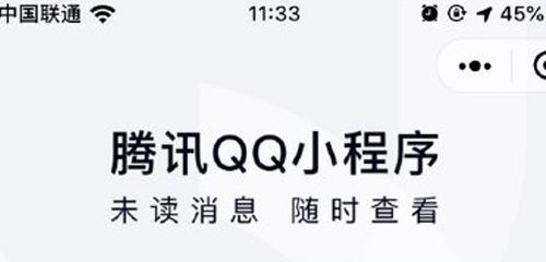 微信怎么登录qq?微信qq小程序详情介绍!