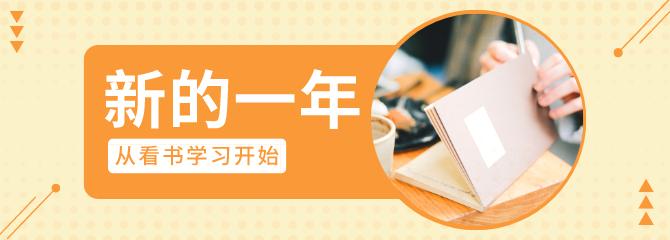 新的一年从看书学习开始!
