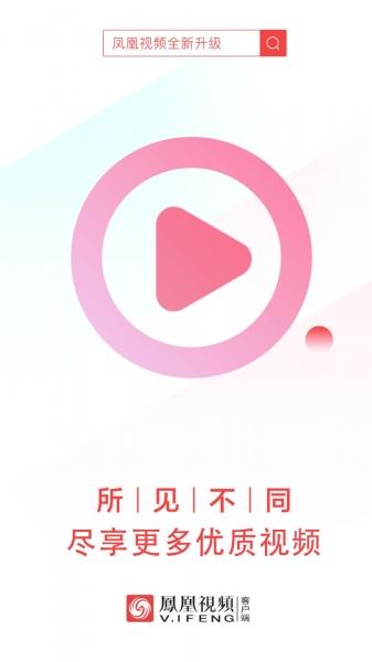 凤凰视频-截图