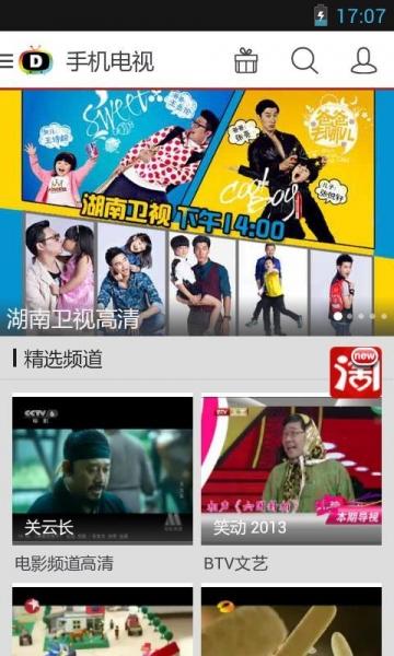手机电视 Dopool TV-截图