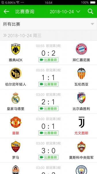 足球比分-截图