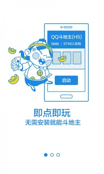 QQ游戏-截图