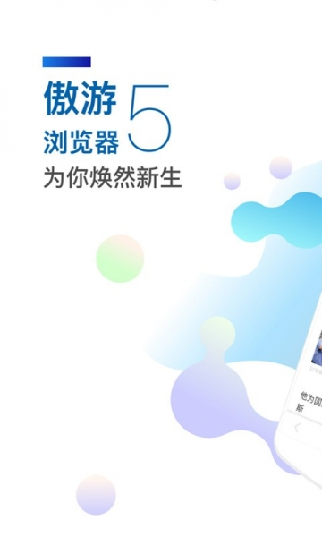 傲游5浏览器-截图