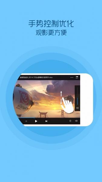 手机QQ影音-截图