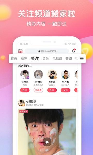 搜狐视频-截图
