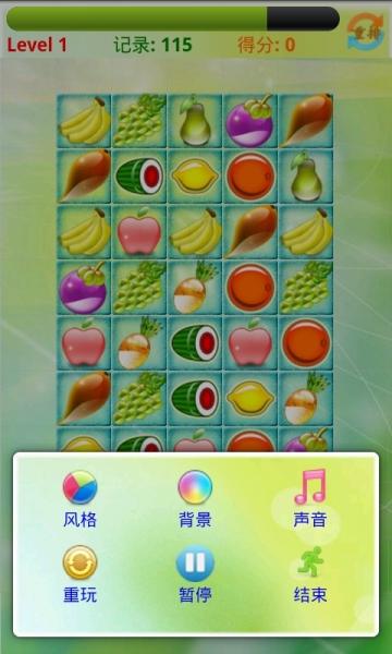 各种各样好吃又好看的水果,连续点击2个相同水果图案可消除这2个图案