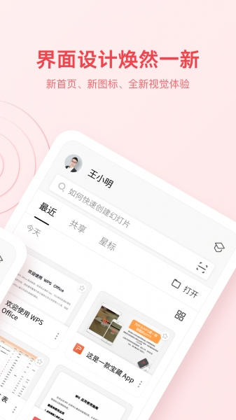 WPS Office-截图