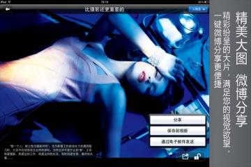 印象摄影HD for pad-截图