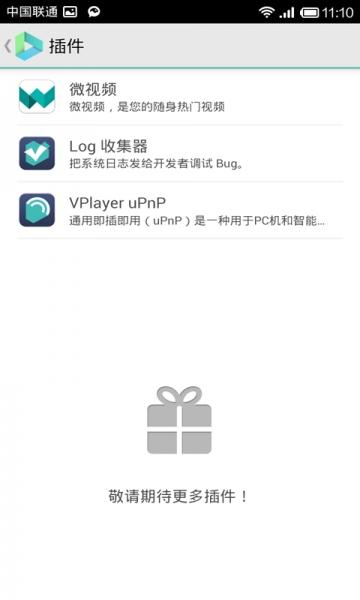 VPlayer播放器-截图