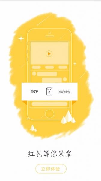 互动电视-截图