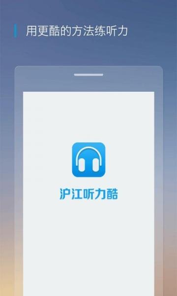 沪江听力酷-截图