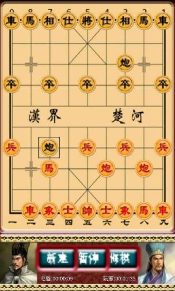 中国象棋大师专业版 v1.8.图片