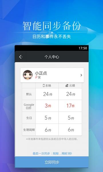 同步手机日历,谷歌日历图片