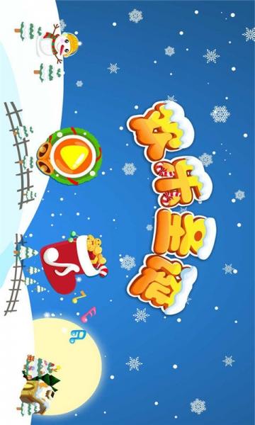 欢乐圣诞-截图