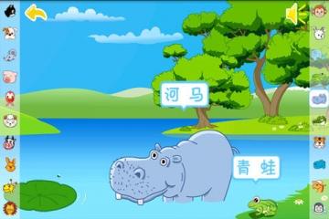 动物乐园—宝宝巴士-截图
