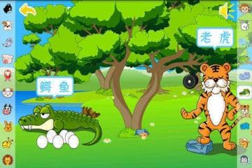 小班幼儿动物乐园的网络结构图
