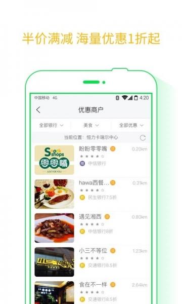 通过手机定位搜索周边吃喝