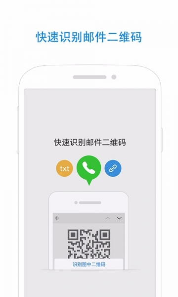 QQ邮箱-截图