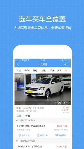 搜狐汽车-截图
