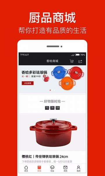 香哈菜谱-截图