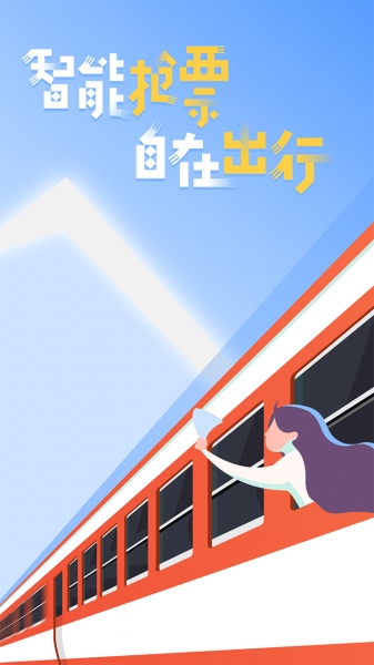 高铁管家-截图