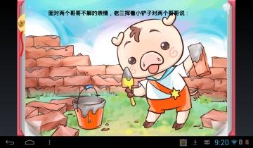 三只小猪盖房子的教案内容三只小猪盖房子的教案图片